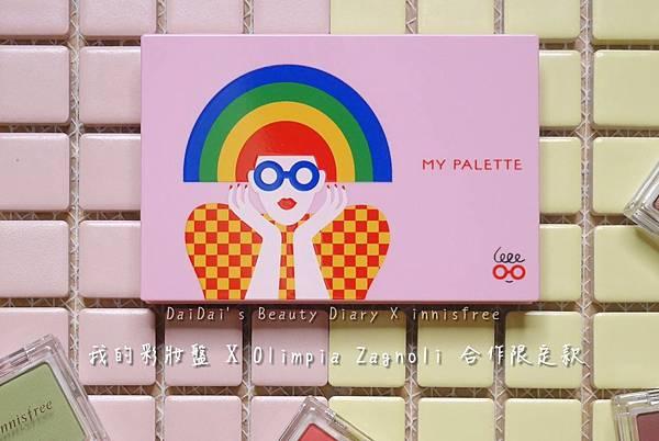 innisfree My Palette 我的彩妝盤