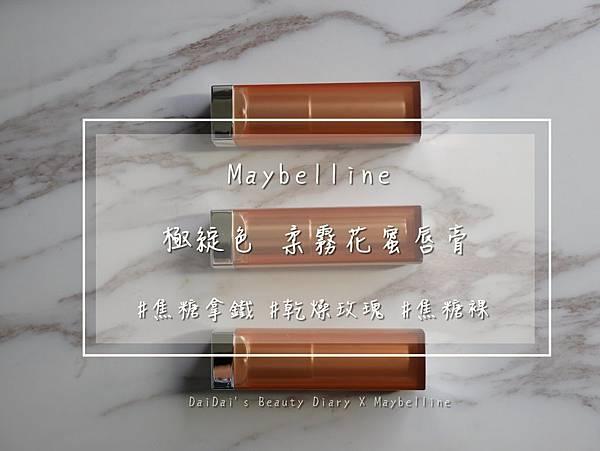 Maybelline 極綻色柔霧花蜜唇膏 焦糖拿鐵 乾燥玫瑰