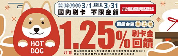 國內刷卡1.25%