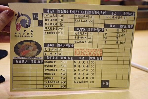 小六食堂 菜單