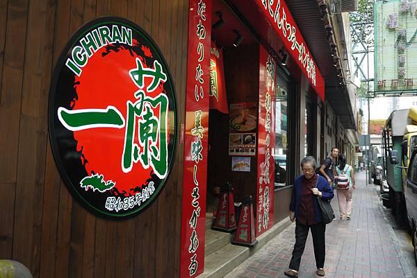 香港 一蘭拉麵店門照