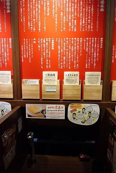 香港 一蘭拉麵 個人座位