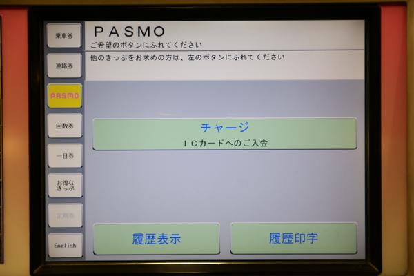 東京地鐵 搭乘紀錄列印方式