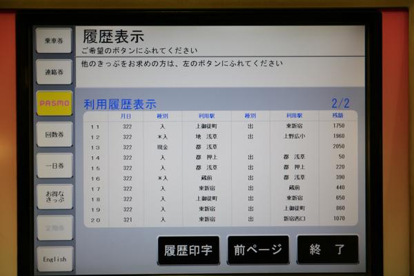 東京地鐵 搭乘紀錄