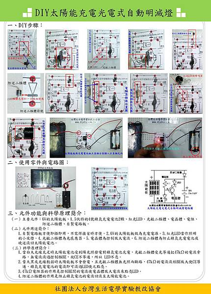 DIY太陽能充電光電式自動明滅燈1.jpg