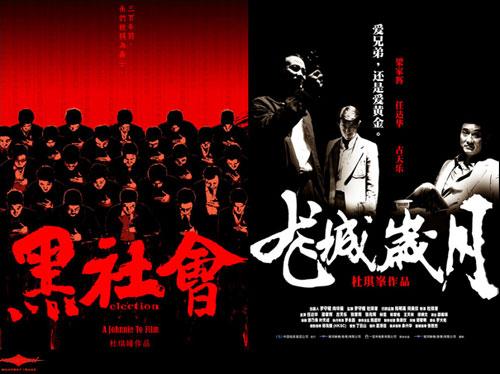 香港叫做龍城歲月 台灣片名黑社會