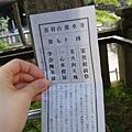 5/30 清水寺壞籤><
