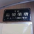 2013-02-03 wayne janet ann 花東遊 (51)