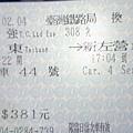 2013-02-03 wayne janet ann 花東遊 (55)