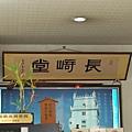 day 2 長崎 001 長崎堂 by W.JPG