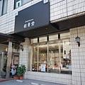 day 2 長崎 019 點心店 by W.JPG