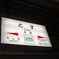 day 3 長崎 - 熊本 025 轉車.JPG