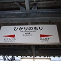 day 3 長崎 - 熊本 028 坐過站.JPG