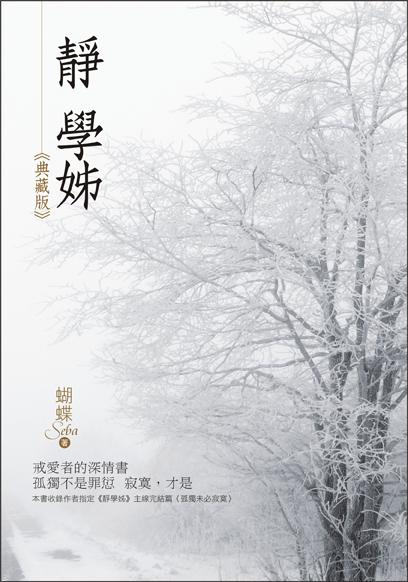靜學姊(新版2刷).jpg