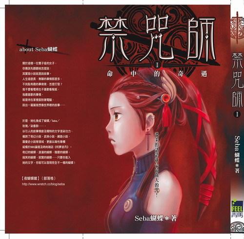 港版禁咒師封面-1