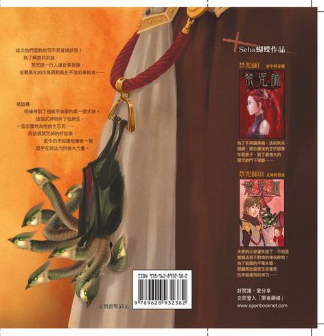 港版禁咒師封底-2