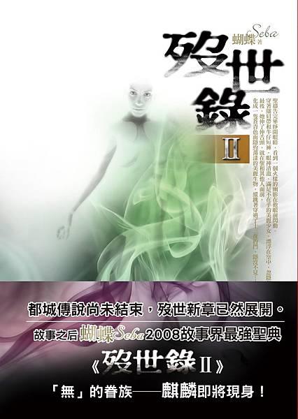 歿世錄-2-封面