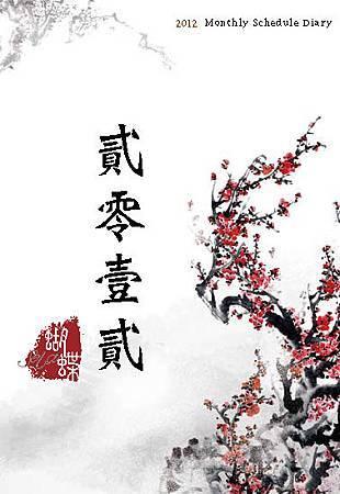 2012蝶之星歲手札