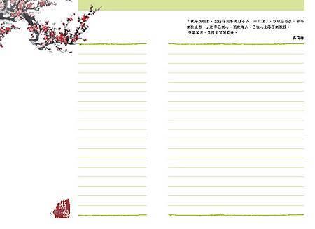 2012日曆手冊內頁-蝴蝶_頁面_16.jpg