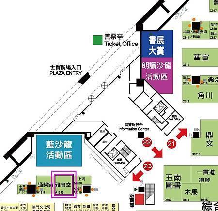 2012書展 雅書堂A1315