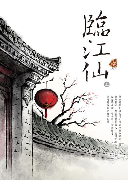 蝴蝶館58-臨江仙 上_72pdi