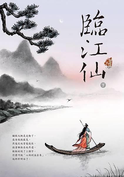 蝴蝶館59-臨江仙 下_72pdi