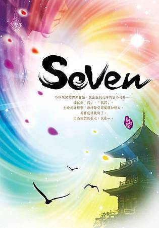 蝴蝶館60-Seven_72