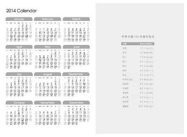 2014-筆記書內頁-2