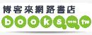 books-官官相護
