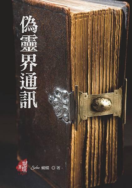 荒厄套書贈品-偽靈界通訊-封面