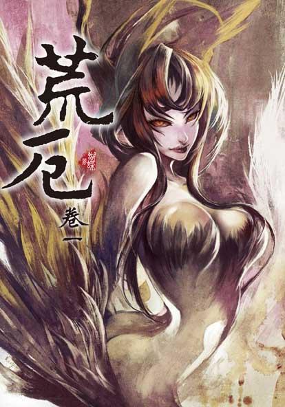 蝴蝶26-荒厄1-封面