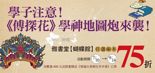 D蝴蝶Banner-540-250