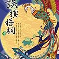 蝴蝶69-誤棲梧桐-封面72s