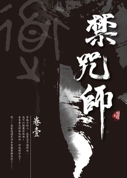 蝴蝶館01-禁咒師卷壹 72