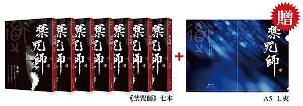 禁咒師-全七冊 + A5 L夾72dpi