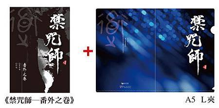 禁咒師-番外 + A5 L夾72dpi
