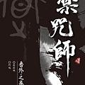 蝴蝶館-禁咒師番外之卷 72