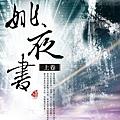 蝴蝶館72-姚夜書上卷 72