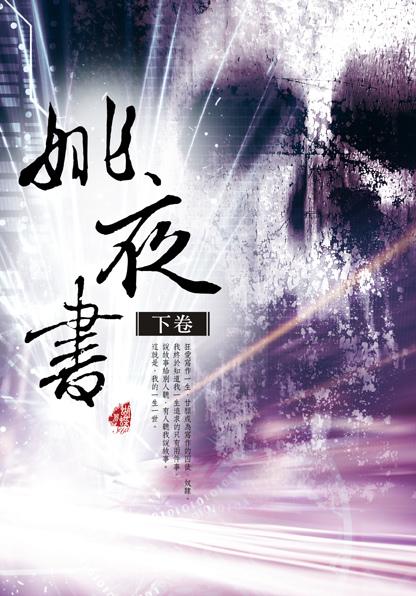 蝴蝶館73-姚夜書下卷  72