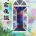 蝴蝶館74-蝴窗夜談_72