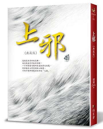 蝴蝶館08-上邪〈典藏版〉-立體書封