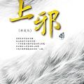 蝴蝶館08-上邪〈典藏版〉72