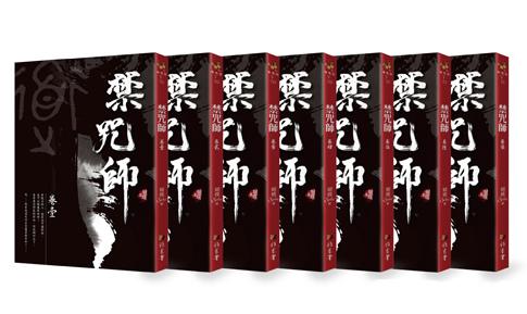 禁咒師-全七冊