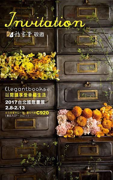 2017年雅書堂-書展邀請卡
