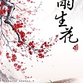蝴蝶館76-兩生花_72