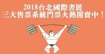 2018書展預售