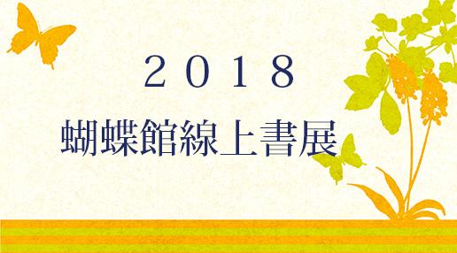 2018蝴蝶線上