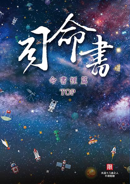 蝴蝶館80-1 命書裡篇 TOP_72