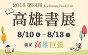 2018高雄書展