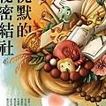 蝴蝶館83-沈默的祕密結社-72.jpg